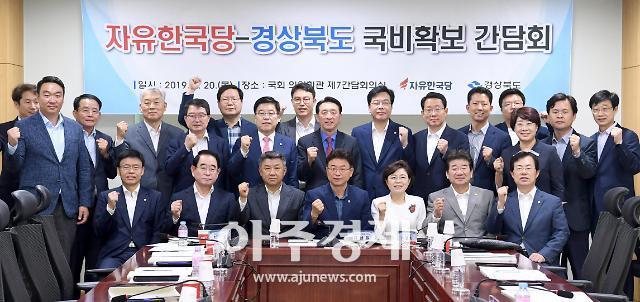 경북도, 지역 정치권과 국비확보 총력...간담회 가져
