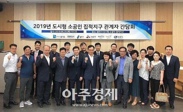경과원, '2019년 도시형소공인 집적지구 관계자 간담회' 개최