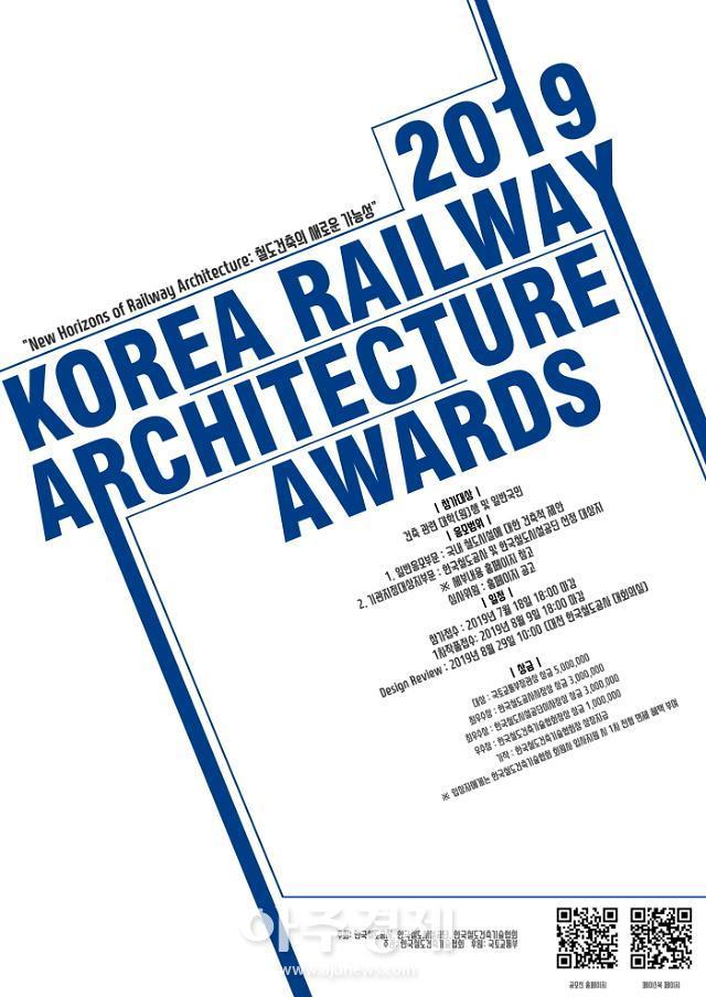 철도공단, 2019 한국철도건축문화상 공모