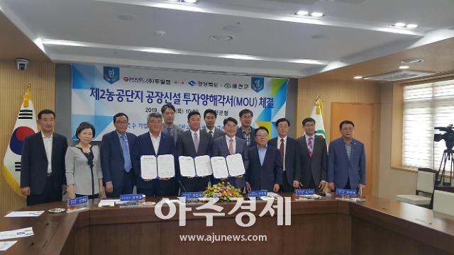 경북도, 예천군에 북부권 음료산업 클러스터 거점 조성