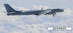 .两架俄罗斯军机飞入韩国防空识别区.