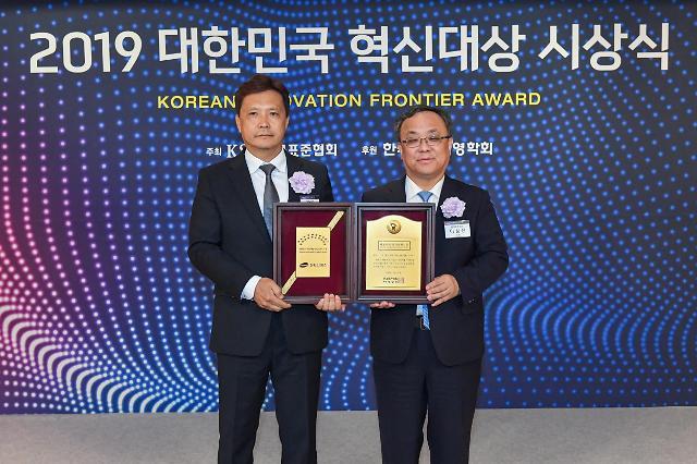청호 살균얼음정수기 세니타, 대한민국 신기술 혁신상 수상