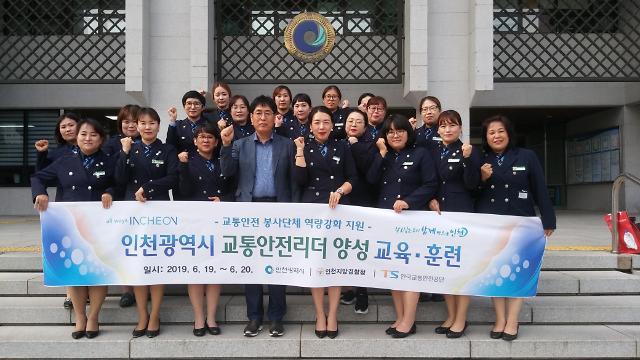 인천시와 한국교통안전공단이 손잡고 어린이 교통안전 지켜나간다.