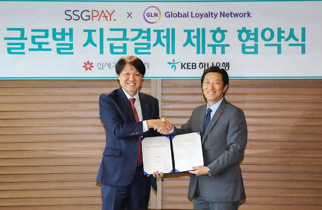 하나금융그룹 GLN, SSG페이와 글로벌 지급결제시장 진출
