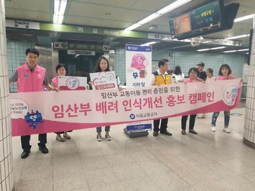 임산부 배려 함께 해요…서울교통공사, 캠페인 나선다