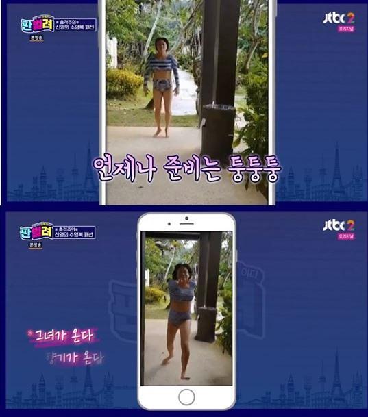 """김신영 비키니 자태 최초 공개, 송은이 """"충격적"""" 신봉선 """"혼자보기 아까워"""""""