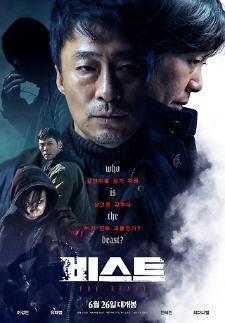 이상민x최다니엘 영화 비스트로 검색해야…이유는?