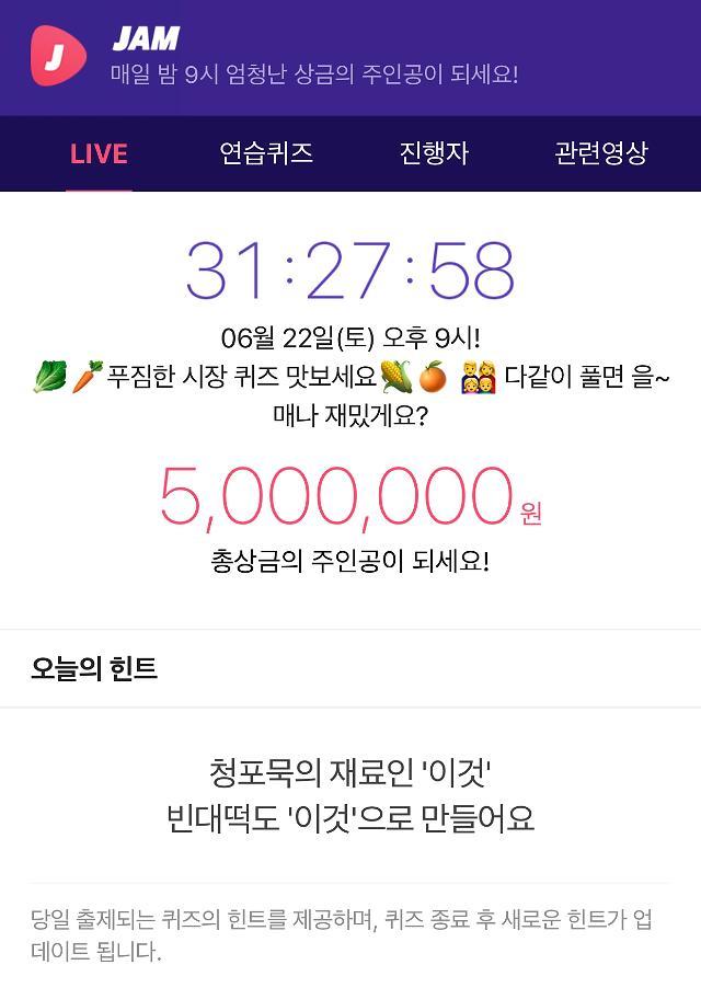 잼라이브 암호 스크래치 'OiOi 헤드 잼특가 OOO할인' 정답은?