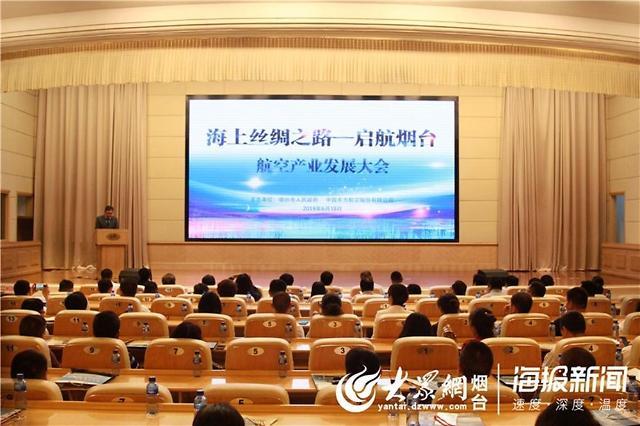 중국 옌타이서 '항공산업 발전대회' 열려 [중국 옌타이를 알다(389)]