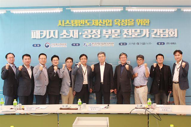 한국산업기술평가관리원, 시스템반도체산업 발전 방향 모색 간담회 개최