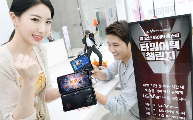 LG전자, 전국서 V50 씽큐 5G 게임 페스티벌 개최