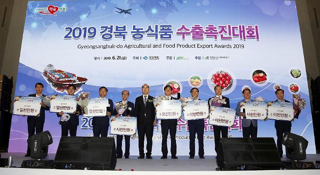 상주시, 2019년 농식품 수출정책 평가 '대상' 수상