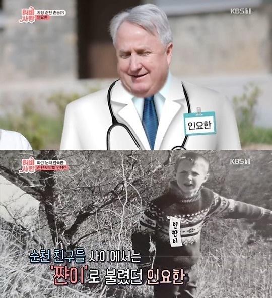 """순천 토박이 인요한 교수 """"어린시절 내가 백인인 줄 몰라"""""""
