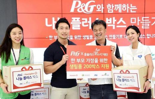 한국P&G, 홈플러스와 한부모가정 100가구에 나눔플러스박스 전달