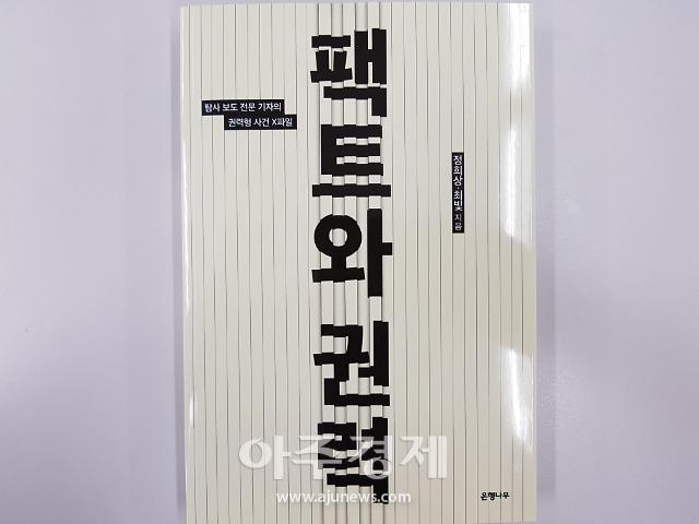 [권력형 사건 추적 신간]'팩트와 권력', 김학의·주수도·조희팔 사건 등의 진실 추적