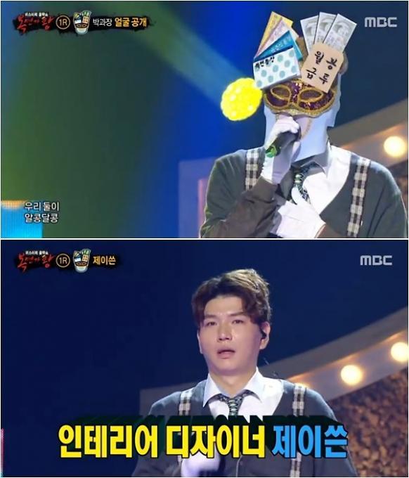 복면가왕 박과장은 제이쓴…사랑꾼 매력 발산
