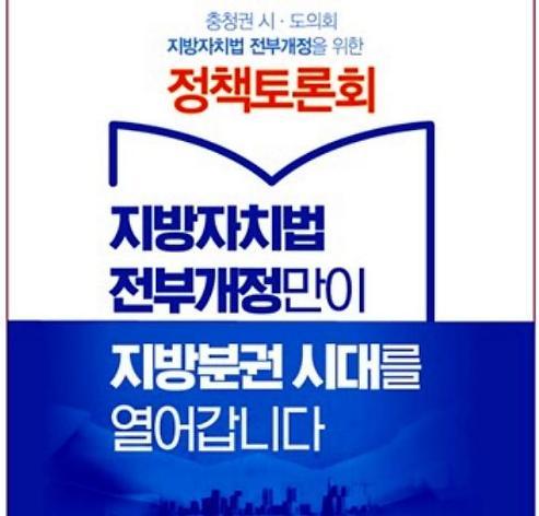 [지방자치법 개정] 이달 27일 정책토론회… 핵심은 시·도의회 인사권
