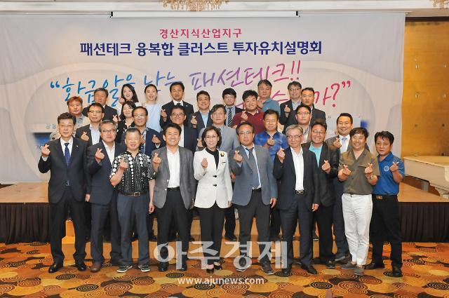 대경청, 패션테크 클러스터 '투자유치설명회' 개최