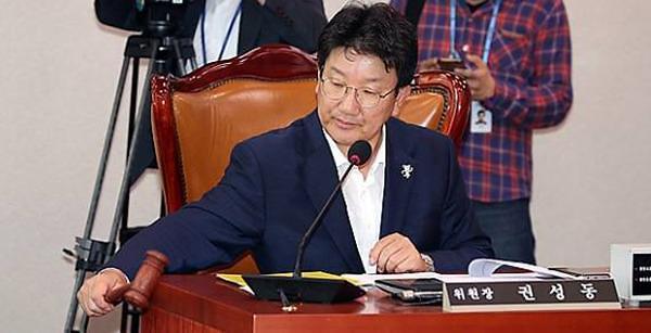채용비리 권성동 의원, 오늘 1심 판결