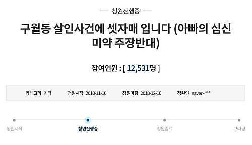 '구월동 살인사건' 큰딸 생일 아내 살해범, 징역 25년 확정