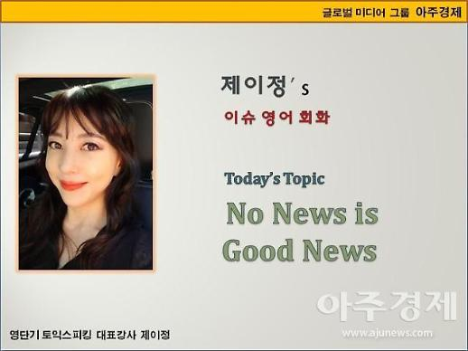 [제이정's 이슈 영어 회화] No News is Good News (무소식이 희소식)