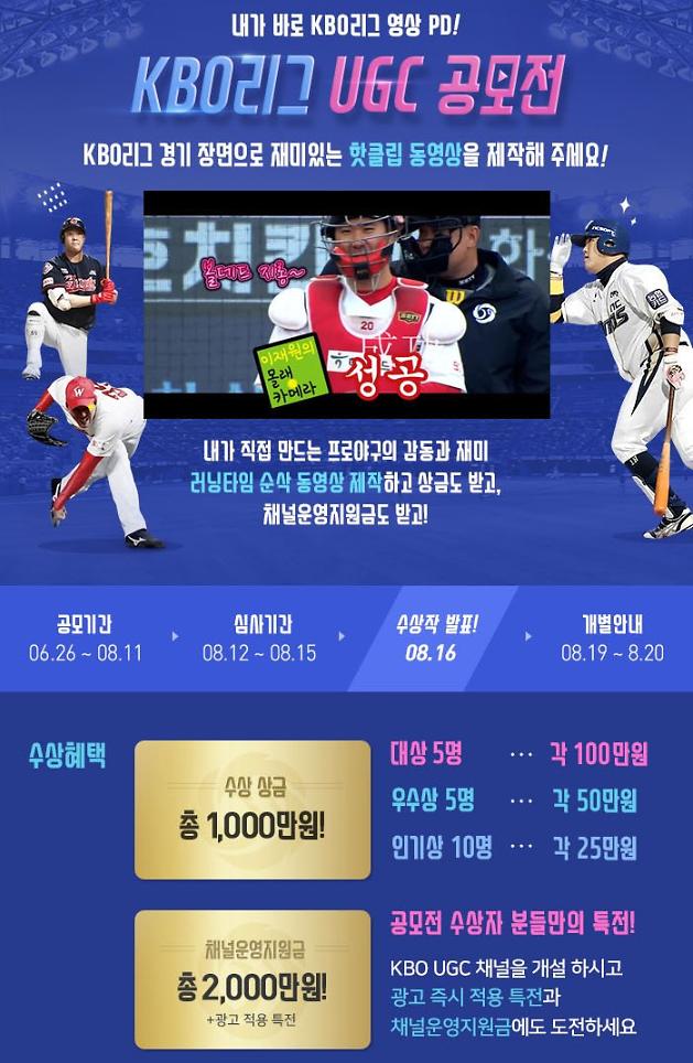 네이버 스포츠, KBO리그 UGC 공모전 개최...총상금 1000만원