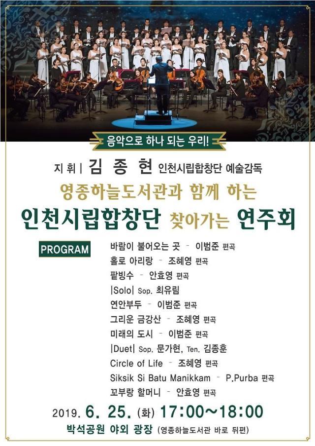 영종하늘도서관과 함께하는 인천시립합창단 찾아가는 연주회