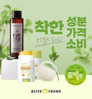 올리브영, '즐거운동행' 중소 상품전 개최