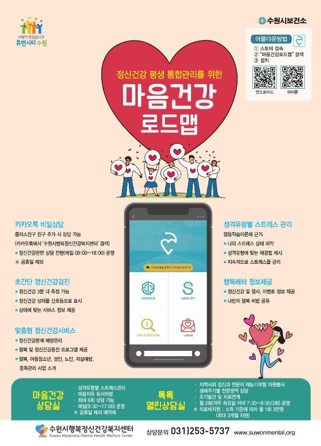 수원시 마음건강로드맵' 앱, 누적 다운로드 1만 건 돌파
