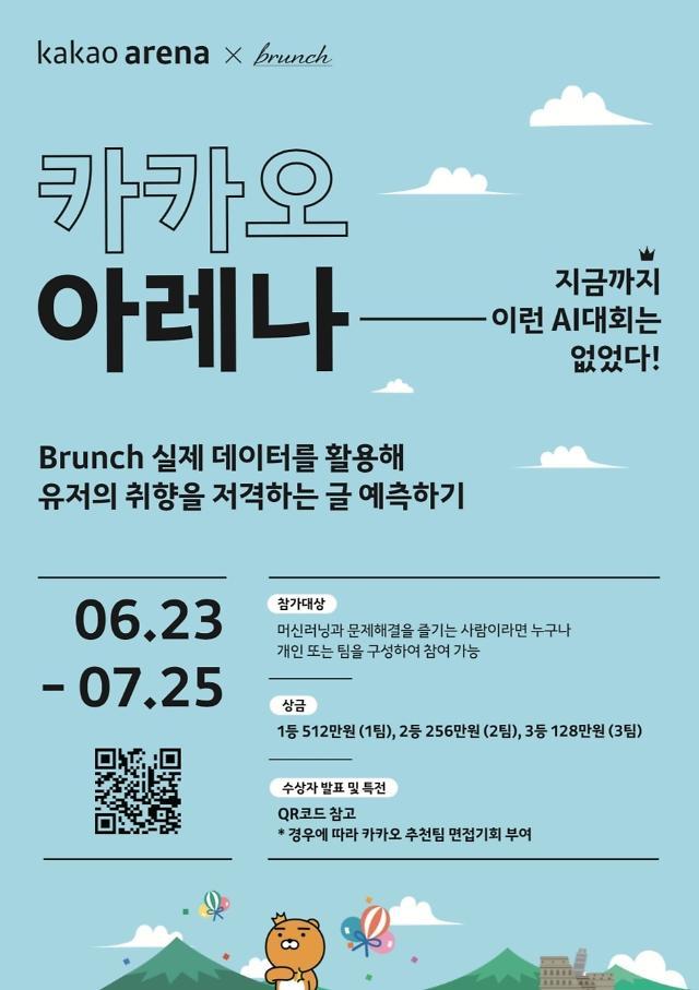 카카오, 머신러닝 문제 해결 대회 '카카오 아레나' 개최...총상금 1400만원