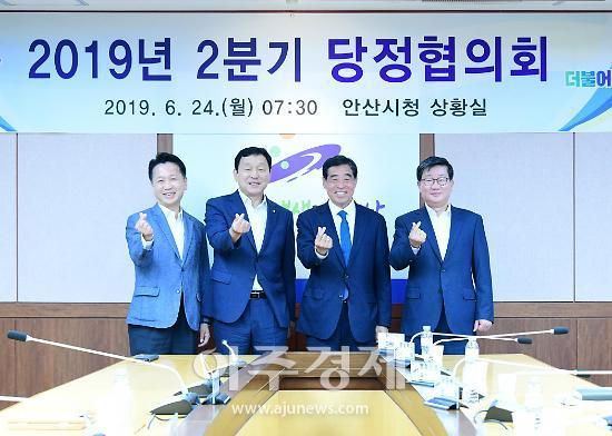 안산시-더불어민주당 당정협의회 개최