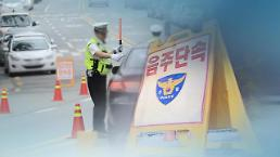 .韩国25日起实施交通新规严打酒驾.