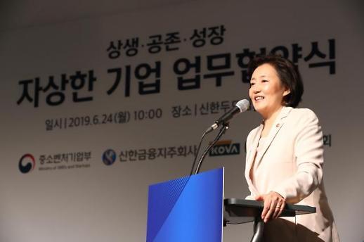 박영선 장관 신한금융그룹·벤처기업협회 자상한 기업 협약 통해 제조업 강국 도약