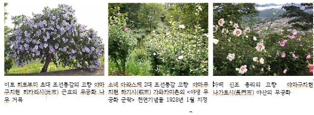 [강효백의 新경세유표 12-13] 역대 日대표 팽창주의자 본향이 야생무궁화 군락지인 까닭