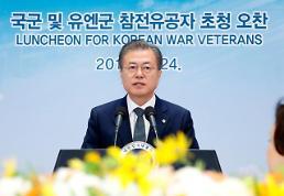 .文在寅邀请朝鲜战争参战有功人士共进午餐.