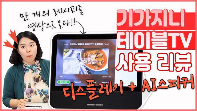 [영상] 보는 AI스피커의 선두주자 'KT 기가지니 테이블TV' 스펙 및 기능 꼼꼼 리뷰