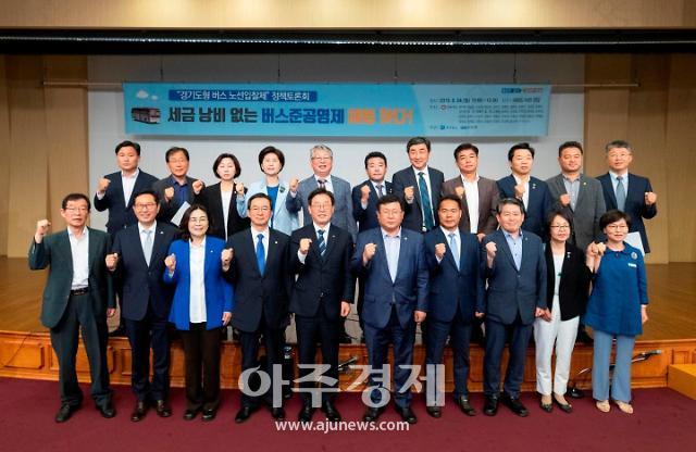 경기도형 버스 노선입찰제 정책토론회, 국회도서관 대강당서 개최