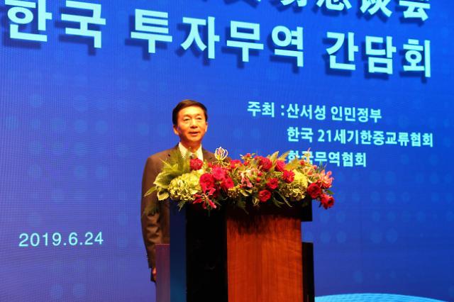 中国(山西)·韩国投资贸易恳谈会在首尔举行