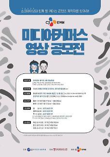 CJ오쇼핑, 28일까지 미디어 커머스 공모전 연다