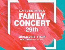 .乐天免税店8月举行家族演唱会.