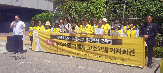 세월호 유가족, '폭식투쟁' 일베·자유청년연합 검찰 고소