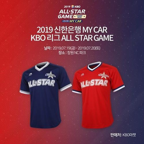 KBO 올스타전 유니폼 공개…26일부터 온라인 판매