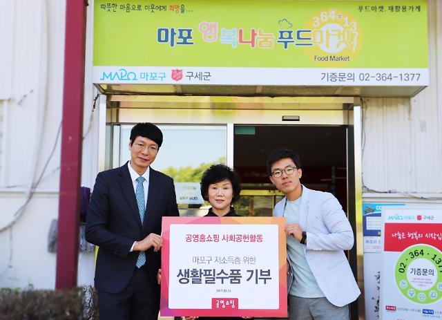 공영홈쇼핑, 마포 행복나눔 푸드마켓 생필품 기부……취약계층 지원