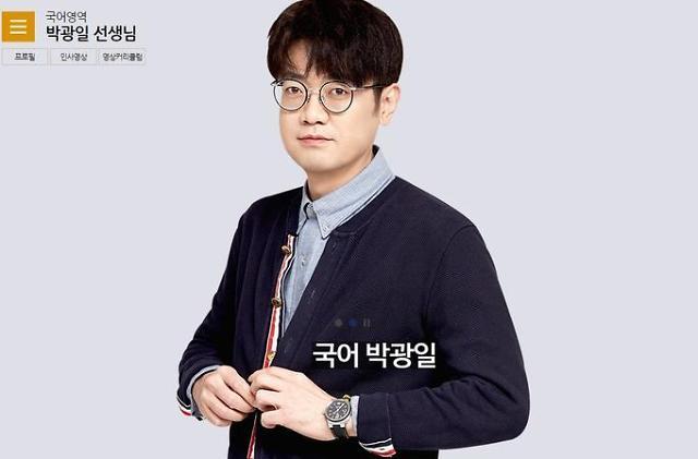 아이디 300개 만들고 경쟁자 비방…박광일 강사 누구?