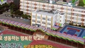 제주남광초등학교 실종 정양, 5㎞ 떨어진 곳에서 발견