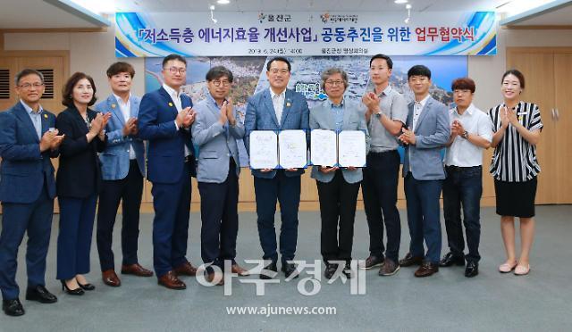 울진군-한국에너지재단, 업무협약 체결