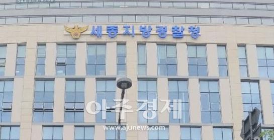 [로컬 소식] 박희용 청장 체제로 세종지방경찰청 개청