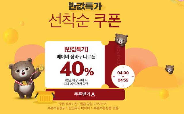 육아 용품을 절반 가격에? 위메프, 육아의 반값 특가 이벤트 개최
