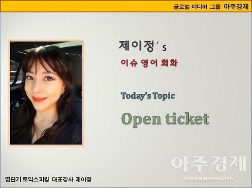 [제이정's 이슈 영어 회화] Open ticket  (오픈 티켓)