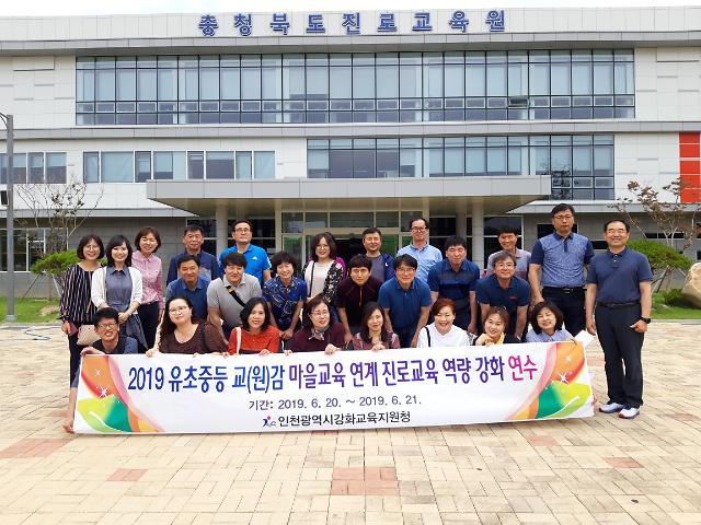인천강화교육지원청 관내 유초중등 교(원)감 진로교육 역량 강화 연수
